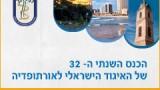 הכנס השנתי ה-32 של האיגוד הישראלי לאורתופדיה