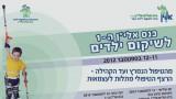 """כנס בית חולים אלי""""ן הראשון לשיקום ילדים 2012"""