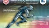 הכנס השנתי ה-29 של החברה לרפואת ספורט