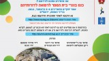 הזמה אל כנס הבוגרים של בית הספר לרפואה בירושלים